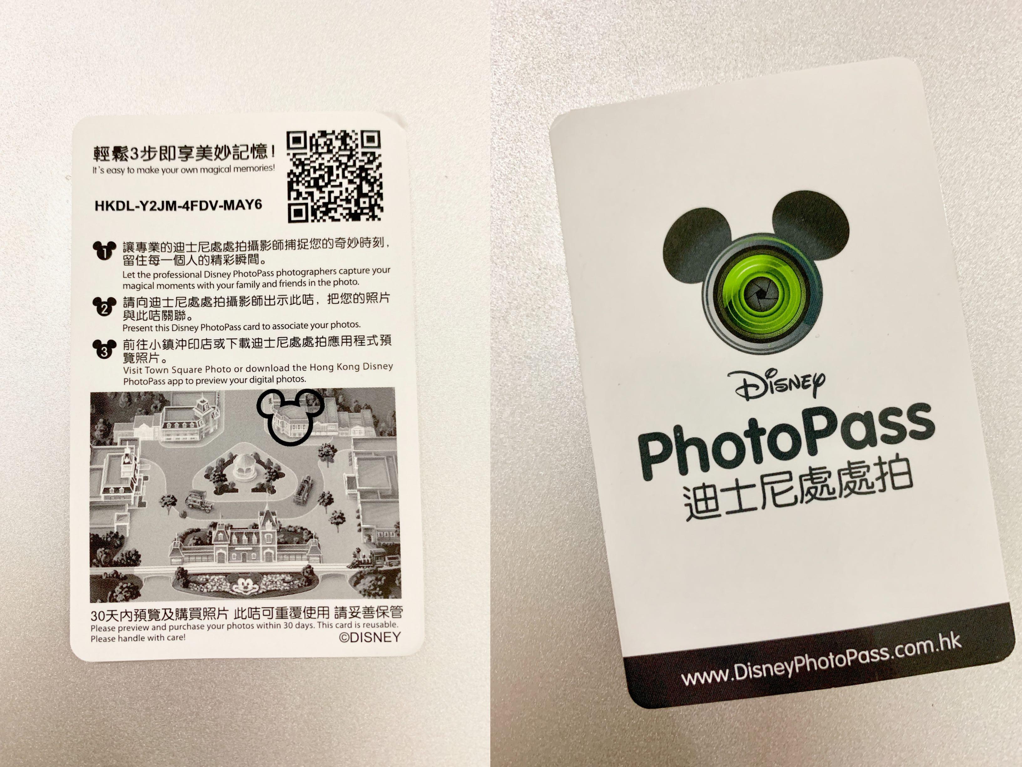 photo pass disneyland hong kong